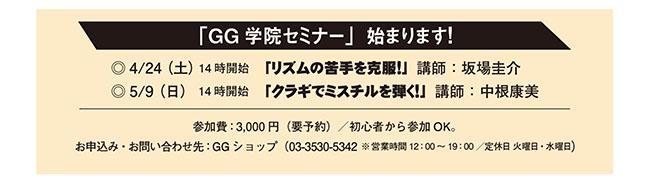 2021-5月号ショップ広告 セミナー (1).jpg