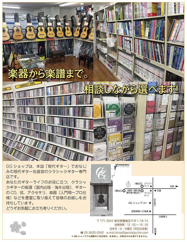 GGshop_banner.jpg