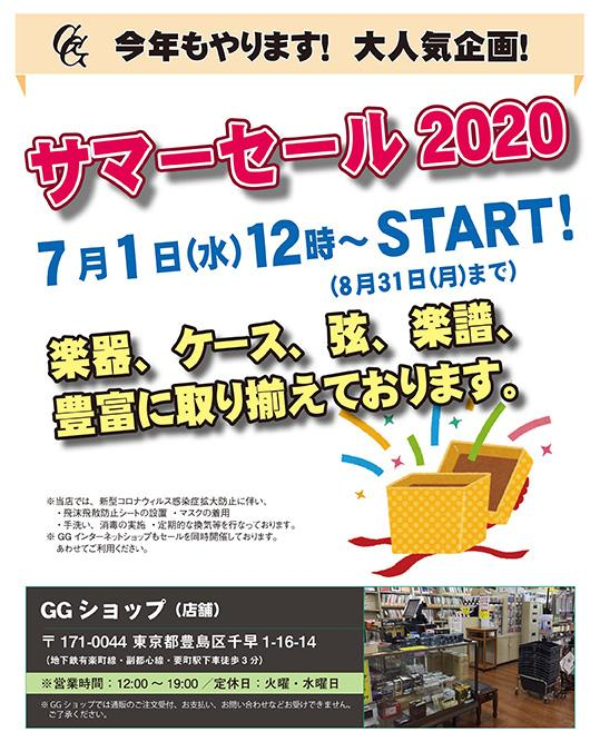 2020-7月号ショップ広告.jpg