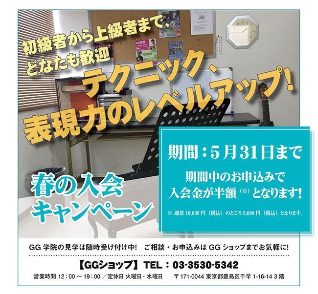 2021-5月号ショップ広告 学院 (1).jpg