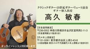 高久敏春_WEB.jpg