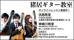 猪居後ギター教室-2020_12月号collor_web.jpg