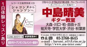 中島晴美ギター教室_1_10 _2020-web.jpg