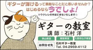 石村洋_WEB.jpg