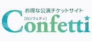confetti_logo.jpg